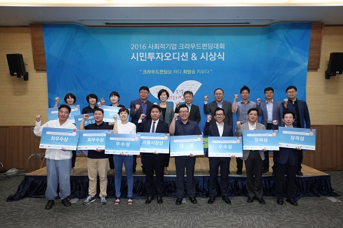 2016년 주간행사 크라우드펀딩대회 시상식