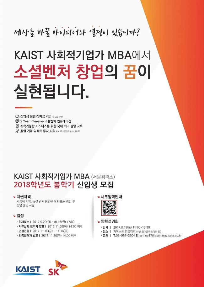 KAIST 사회적기업가 MBA 18년 봄학기 신입생 모집