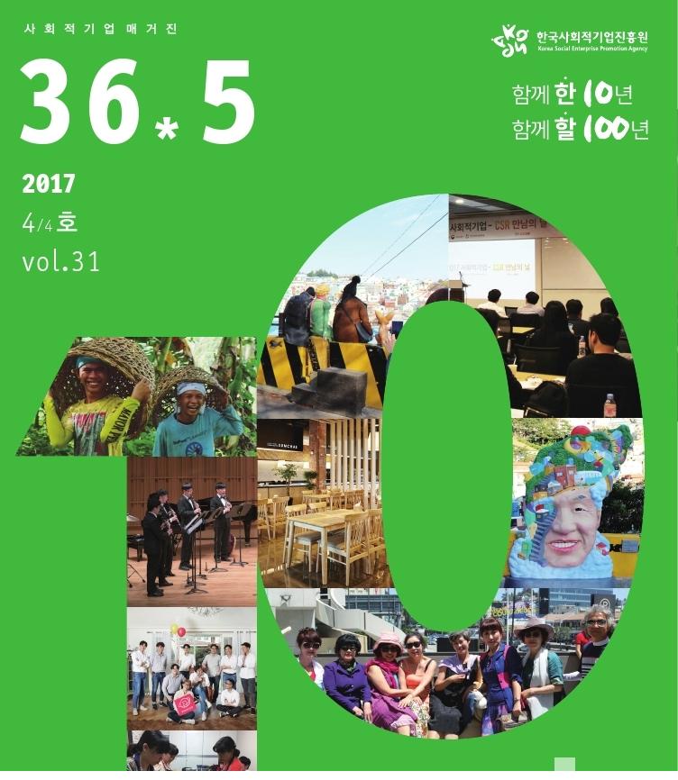 사회적기업 매거진 2017 4/4호 vol.31 36.5 -함께 한10년 함께 할 100년 -매거진 표지