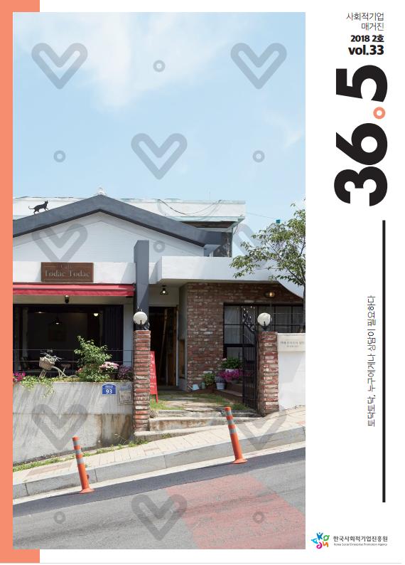 사회적기업 매거진 2018 2호 vol.33 36.5 -토닥토닥, 누구에게나 상담이 필요하다 -매거진 표지