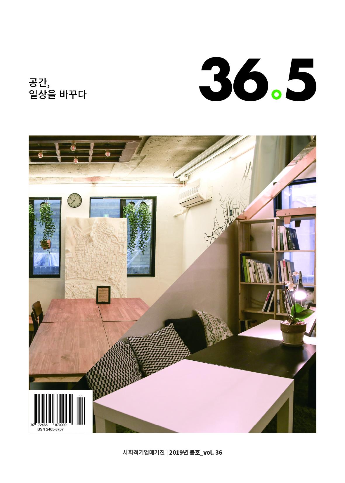 공간, 일상을 바꾸다 36.5 사회적기업매거진 2019년 봄호_vol. 36
