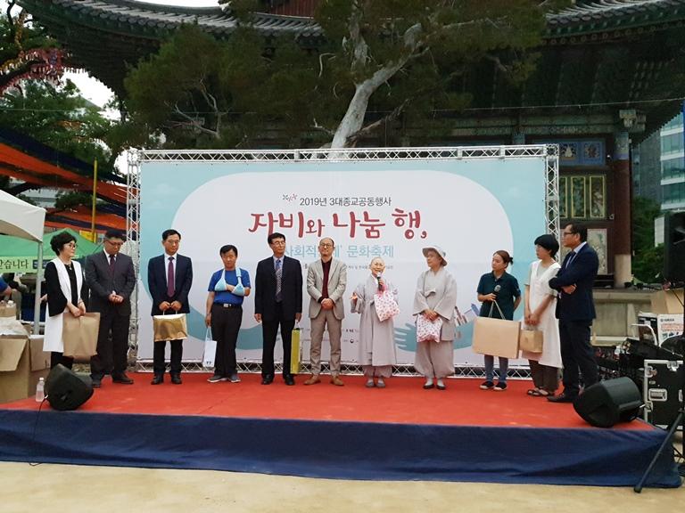 2019 3대종교 공동행사 자비와 나눔 행 사진3