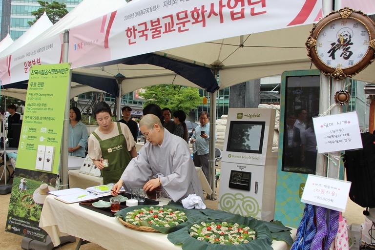 2019 3대종교 공동행사 자비와 나눔 행 사진5