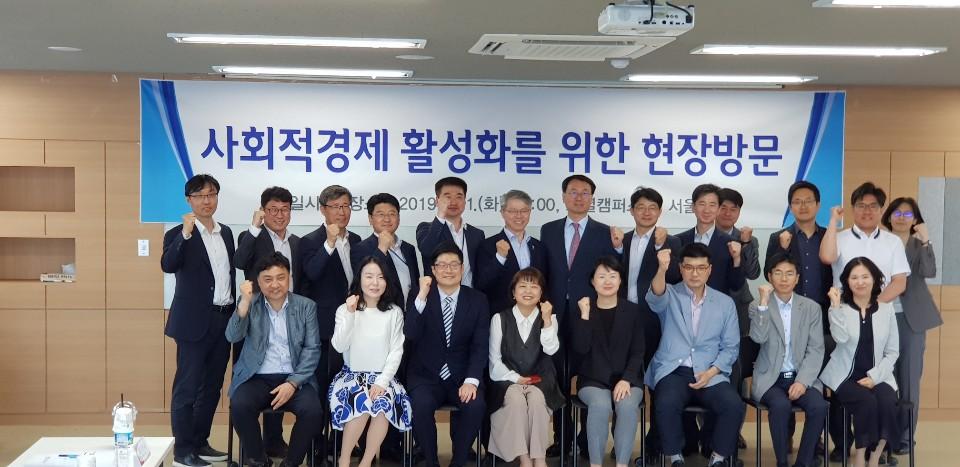 2019 사회적경제 활성화를 위한 현장방문 사진1