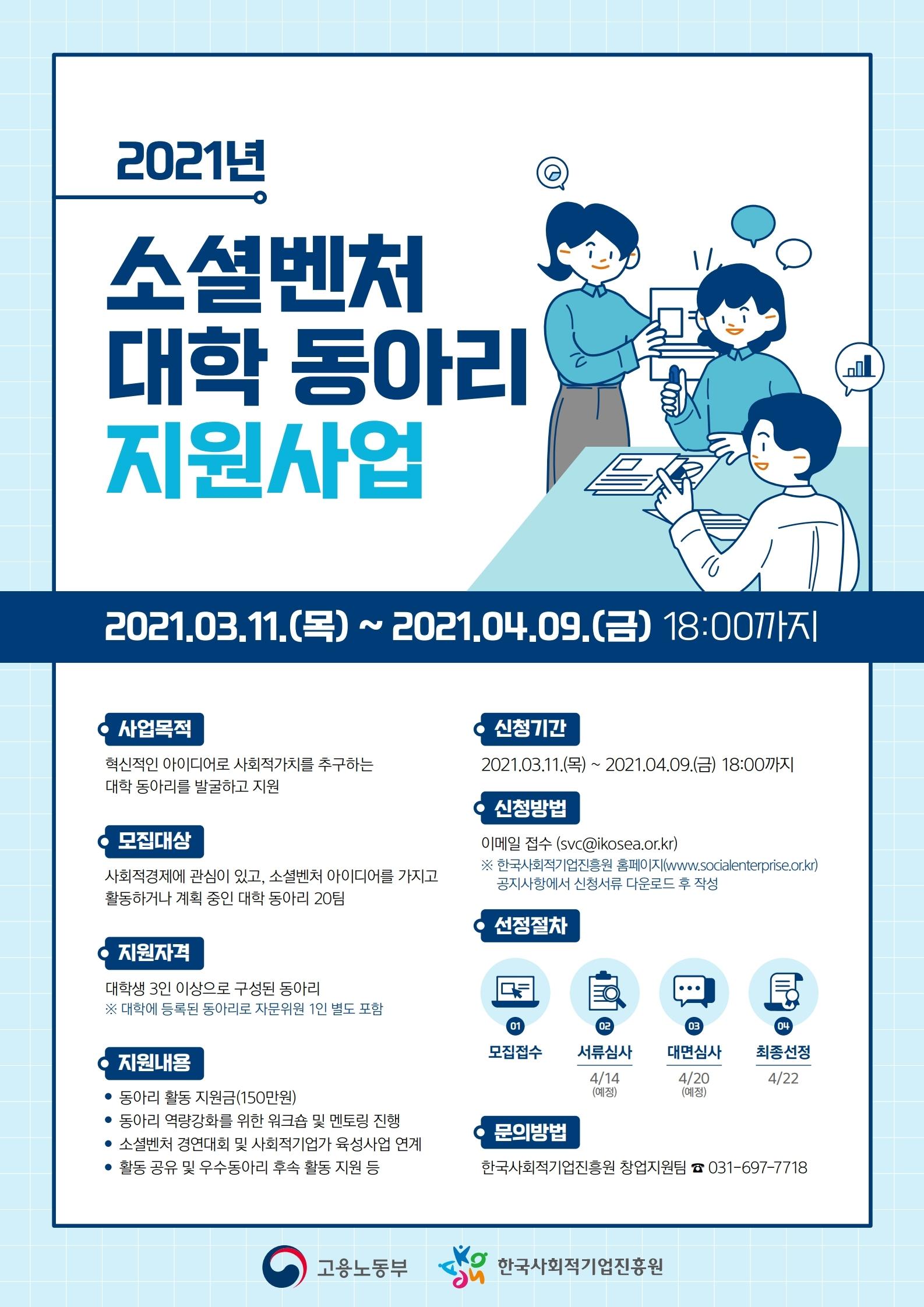 2021년 소셜벤처 대학 동아리 지원사업_웹포스터